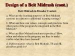 design of a beit midrash cont