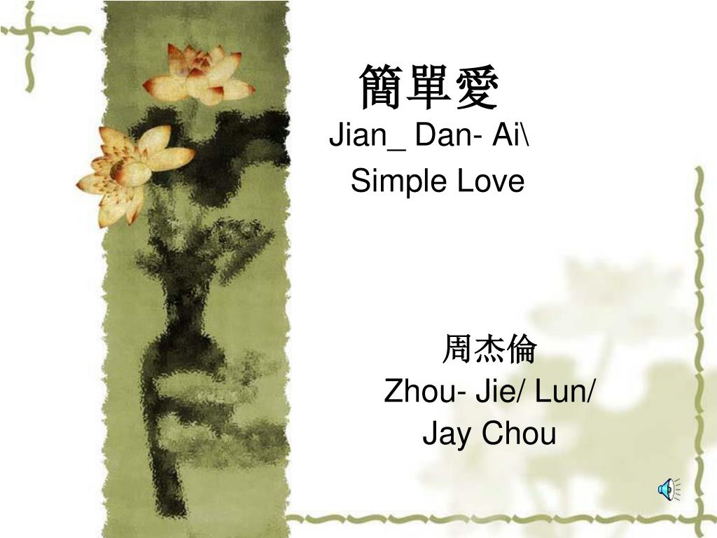 jian dan ai simple love l.