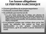 les fausses all gations le pervers narcissique