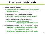 4 next steps in design study