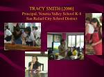 tracy smith 2006 principal venetia valley school k 8 san rafael city school district