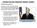 criteria for hesc research federal funding