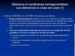 d mence et syndromes extrapyramidaux les d mences corps de lewy 1