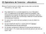 2f op rations de l exercice allocations79