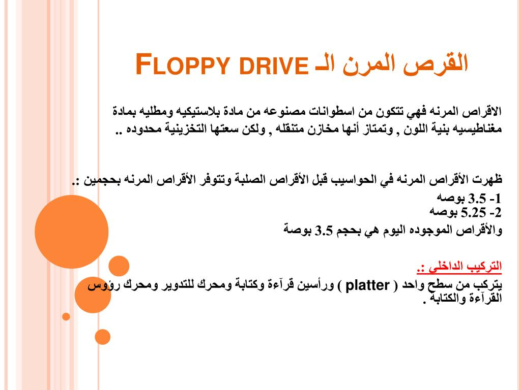 floppy drive l.