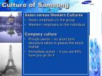 culture of samsung