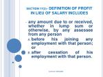section 17 3 definition of profit in lieu of salary includes40