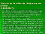 divisi n en la industria l ctea por los precios 25 03 2007