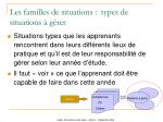 les familles de situations types de situations g rer