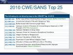 2010 cwe sans top 25