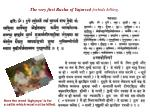 the very first rucha of yajurved forbids killing