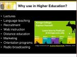 why use in higher education
