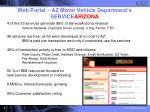 web portal az motor vehicle department s service arizona
