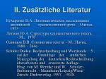 ii zus tzliche literatur8