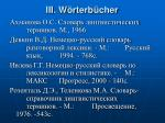 iii w r terb cher