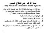 why focus on the district health system