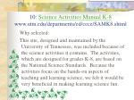 10 science activities manual k 8 www utm edu departments ed cece samk8 shtml