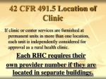 42 cfr 491 5 location of clinic
