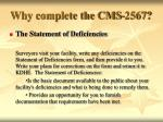why complete the cms 2567