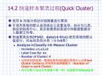 14 2 quick cluster