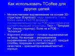 tcoffee19