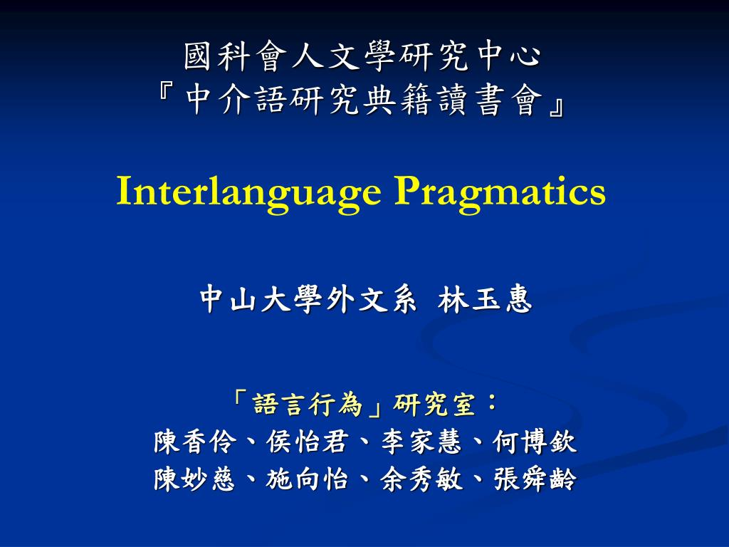 interlanguage pragmatics l.
