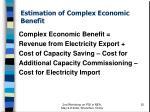 estimation of complex economic benefit