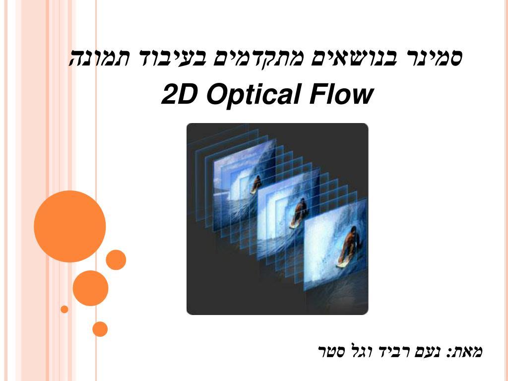 2d optical flow l.