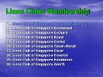 lions clubs membership11