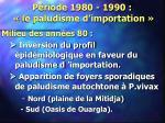p riode 1980 1990 le paludisme d importation