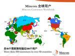 mincom mincom customers worldwide