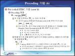 precoding 6