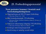 25 forbedringspotensial