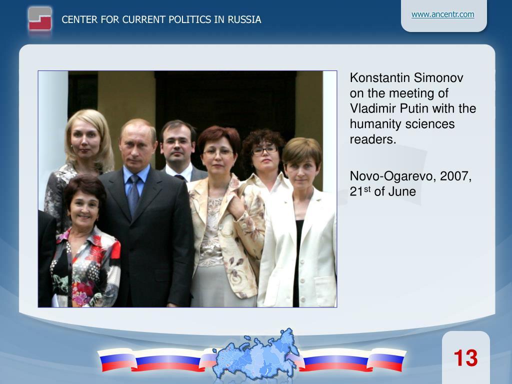 Konstantin Simonov on the meeting of Vladimir Putin with the humanity sciences readers.