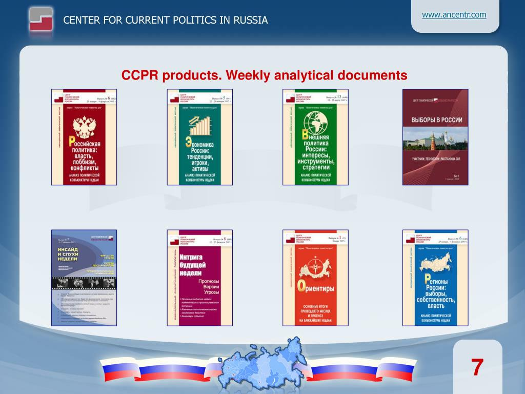 CCPR products. Weekly analytical documents