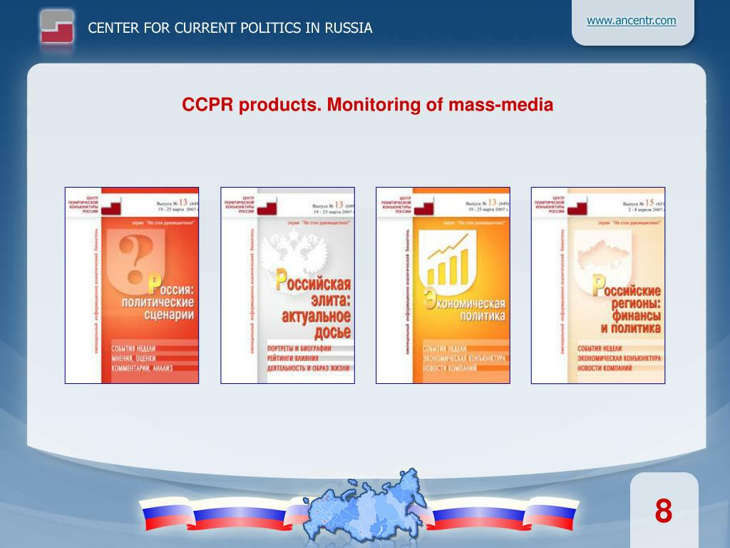 CCPR products. Monitoring of mass-media