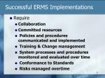 successful erms implementations