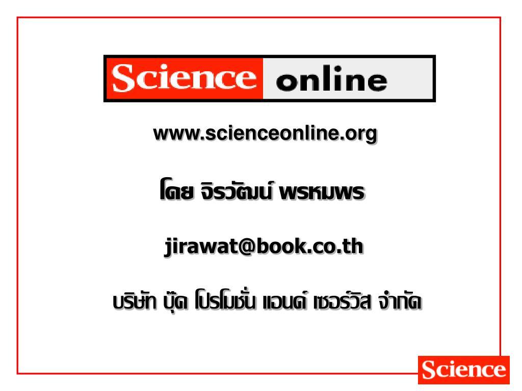 www.scienceonline.org