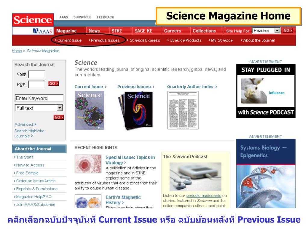 Science Magazine Home