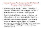 alena ledeneva the concept of blat the network economy in post soviet russia58
