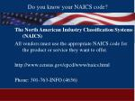 do you know your naics code