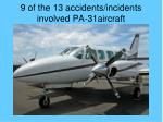 9 of the 13 accidents incidents involved pa 31aircraft