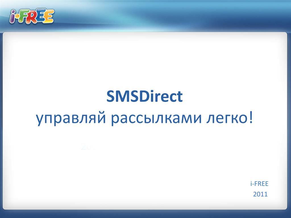 smsdirect l.