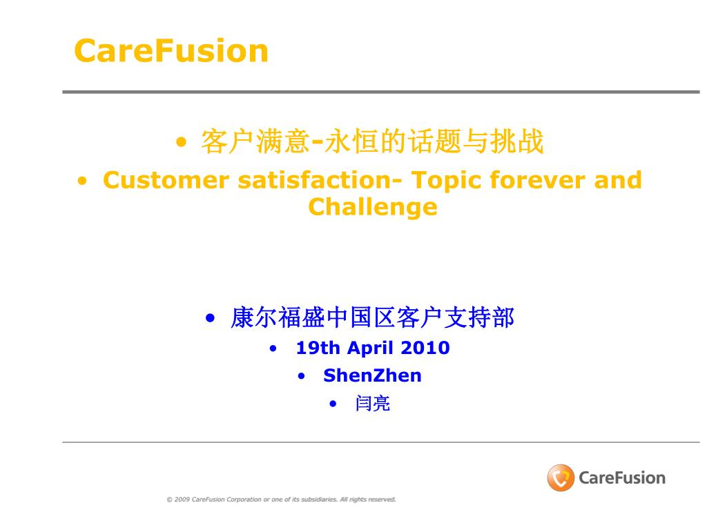 carefusion l.