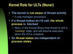 kernel role for ults none