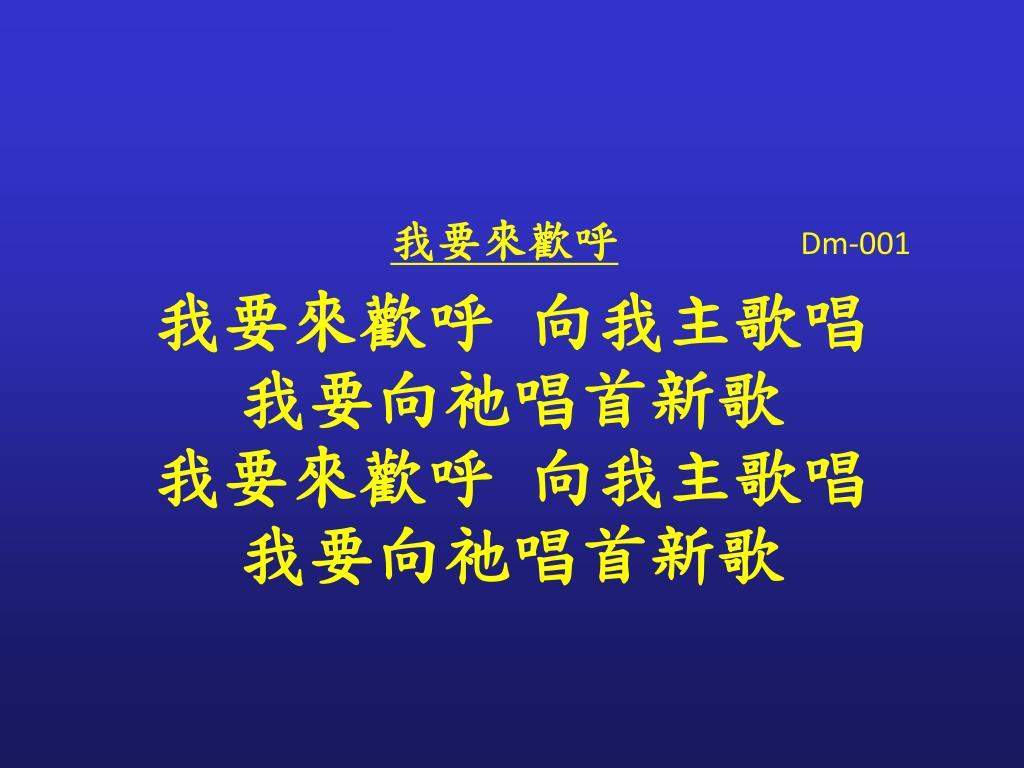 dm 001 l.