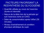 facteurs favorisant la resynth se du glycog ne