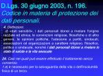d lgs 30 giugno 2003 n 196 codice in materia di protezione dei dati personali