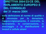 direttiva 2004 23 ce del parlamento europeo e del consiglio del 31 marzo 2004