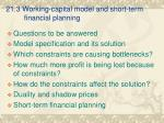21 3 working capital model and short term financial planning